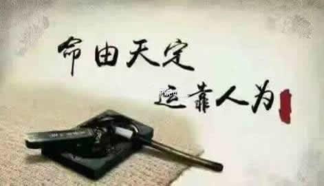 拱禄【四柱神煞】真命堂-天命文君-邵长文改命救世圣人大法