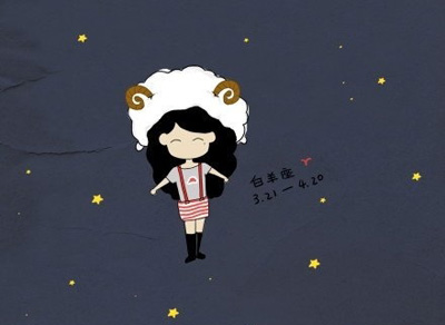 白羊座的五种性格特质和工作爱情态度