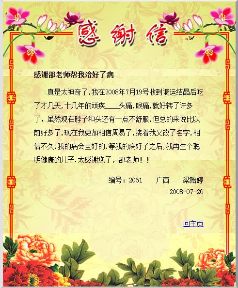 感谢邵长文老师帮我治好了病