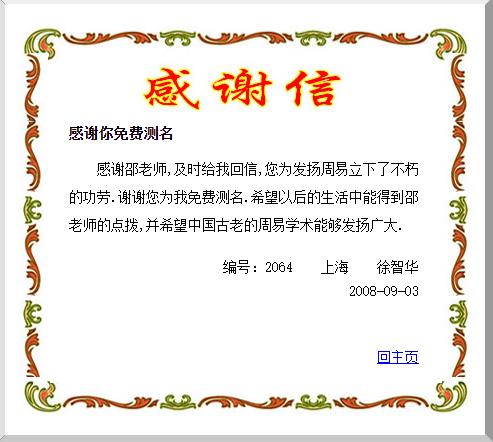 感谢邵长文老师古老的周易学术能够发扬广大