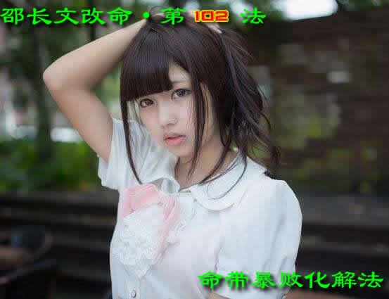 ▌邵长文改命第102法【暴败化解】法术篇