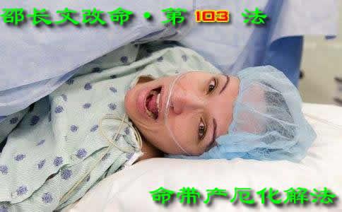 ▌邵长文改命第103法【产厄化解】法术篇