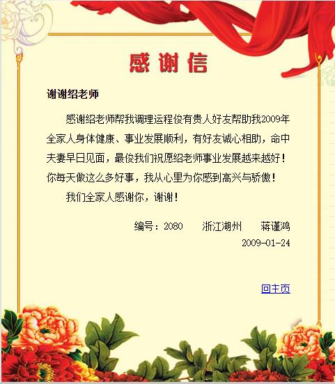 感谢邵长文老师帮我调理运程后有贵人好友帮助