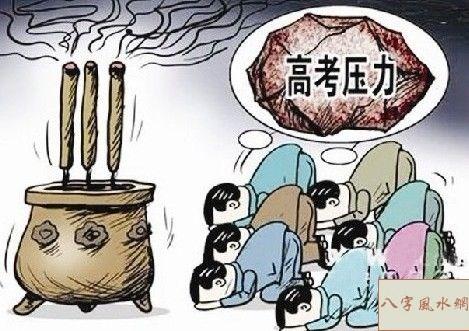 2013年高考风水妙招
