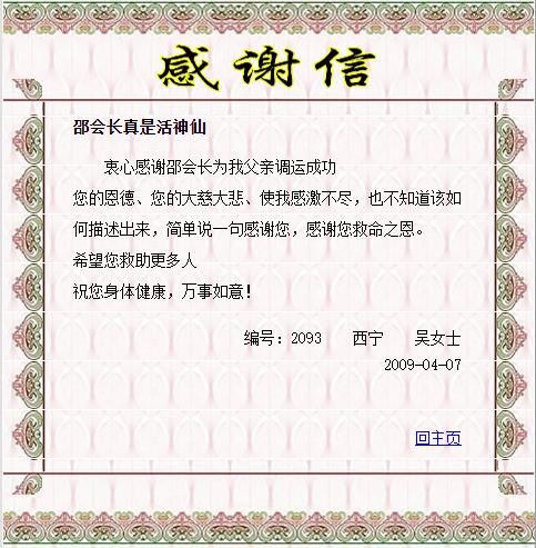 邵长文会长真是活神仙 衷心感谢邵会长为我父亲调运成功
