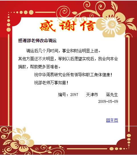 感谢邵长文老师改命调运 调运后几个月时间 事业和财运明显上进