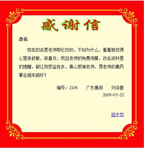 邵长文让我受益良多,真心感谢老师,愿老师的惠民事业越来越好!