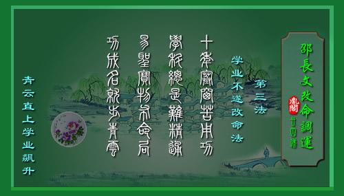 邵长文改命调运第03法:学业不遂改命法【青云直上 学业飙升】