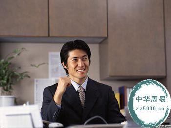 办公室风水兴旺的五大法则