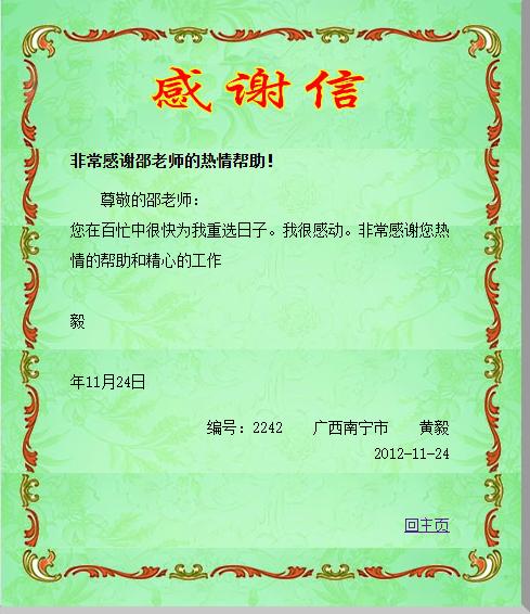 非常感谢邵长文老师的热情帮助!