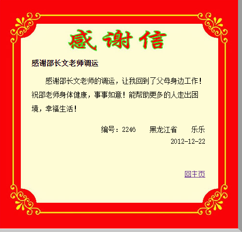 感谢邵长文老师调运改命