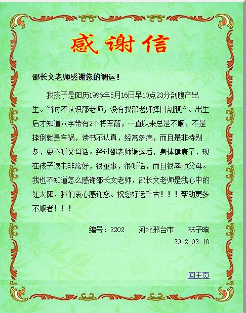 邵长文老师感谢您的调运!