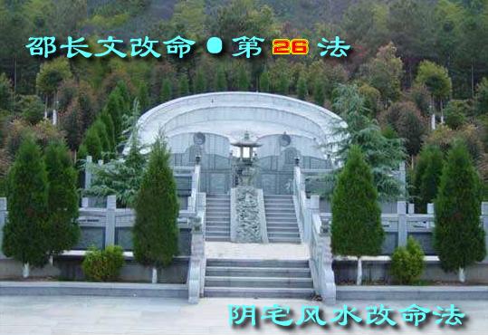 ▌邵长文改运第26法【阴宅风水调整改命法】