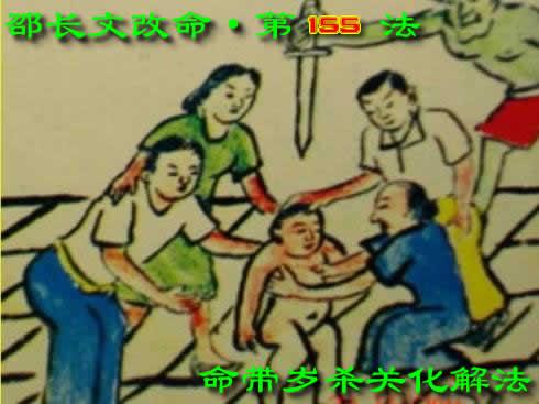 ▌邵长文改命第155法【岁杀关化解】法术篇