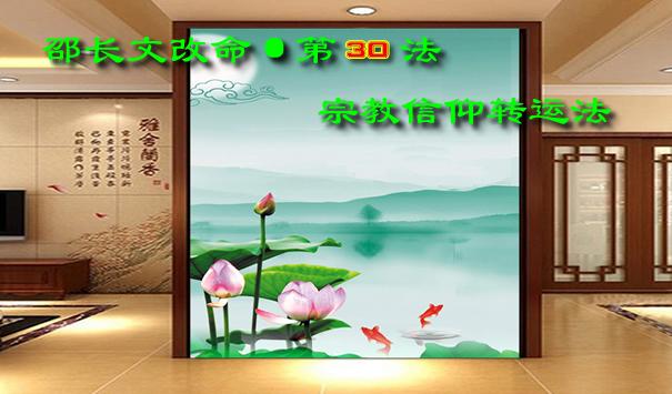 ▌邵长文改运第30法【儒释道教信仰及功法修炼改命法】