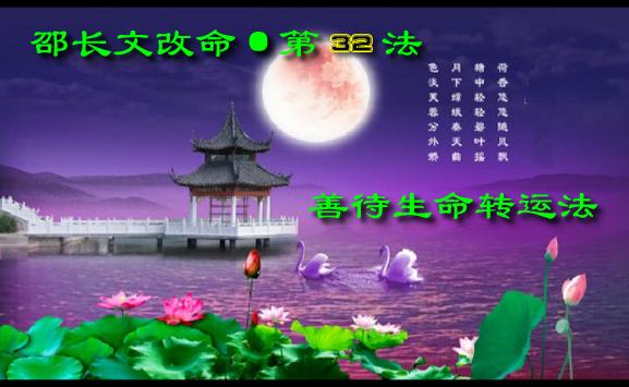 ▌邵长文改运第32法【善待众生,爱惜生命改命法】