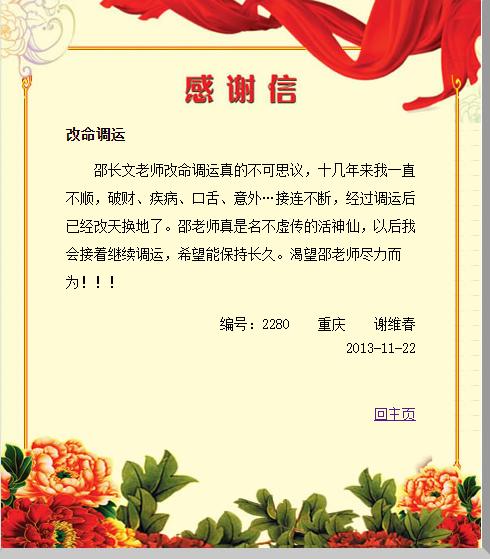 邵长文老师改命调运真的不可思议 所有的不顺 破财 疾病...