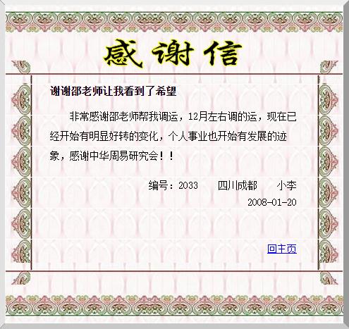 谢谢邵长文老师让我看到了希望