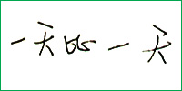 笔迹心理学分析【图解】