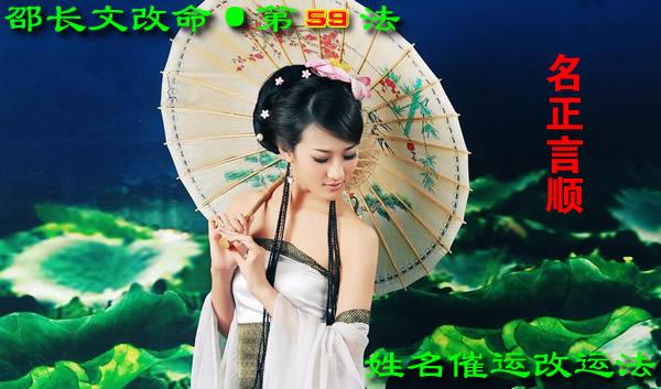 ▌邵长文调命第59法【姓名催运转运法】