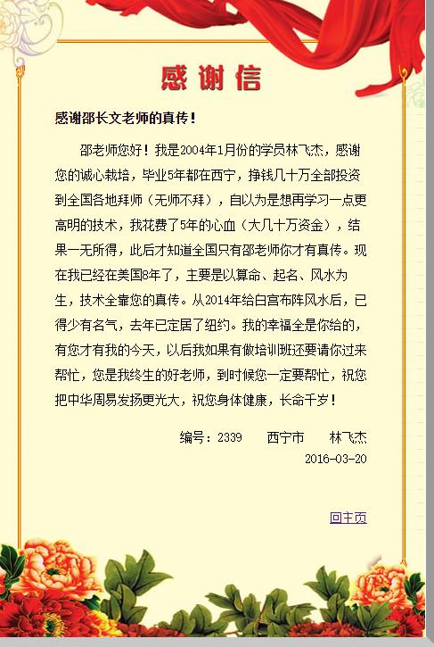感谢邵长文老师的真传!