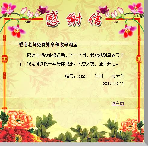 感谢邵长文老师免费算命和改命调运