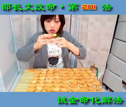 【饿金命化解】解灾集《邵长文改命调运》第201法