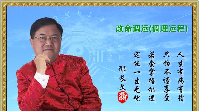 改命調運(調理運程)邵長文改命總站