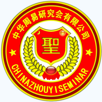 中華周易研究會 章程
