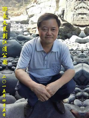 邵长文策划江滨公园