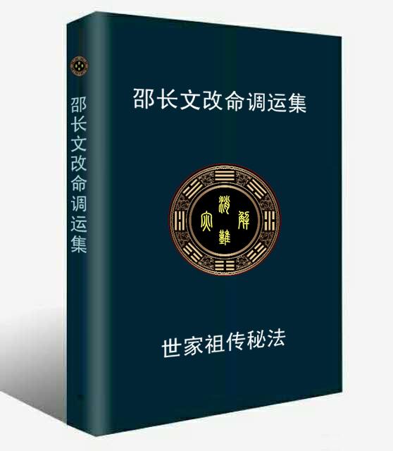 【邵长文祖传改运法】解灾集《邵长文改命调运》第215法