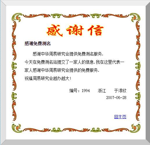 感谢中华周易研究会邵长文会长